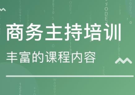 鄭州商務主持人專業培訓班_電話_地址_費用