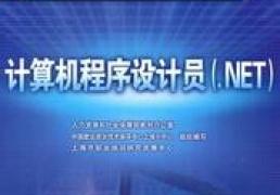 .net程序设计