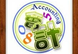 会计考证培训 财务软件学习