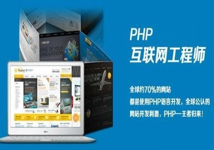 温州哪里有PHP网站开发专业培训学校