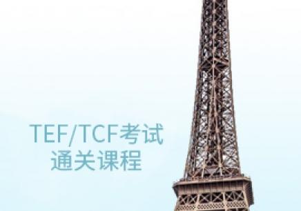 宁波法语TEF/TCF培训中心