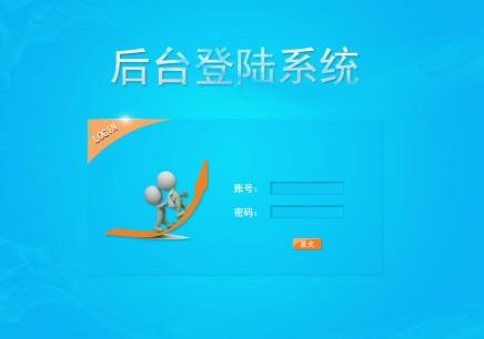网站后台开发设计