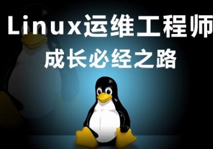 Linux工程师培训