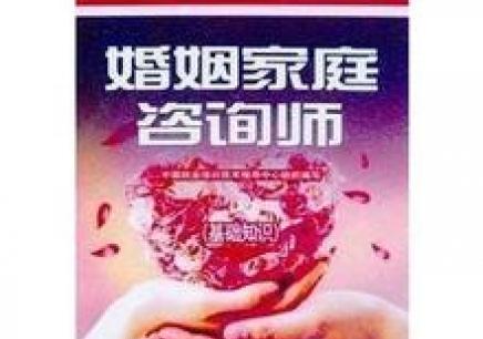 郑州婚姻家庭咨询师招生