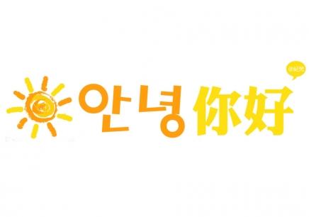 太原韩语初、中、高级培训中心