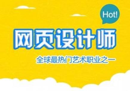 天津专业网页设计培训