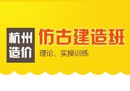杭州仿古建造班
