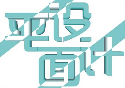 南昌平面广告设计实务培训班