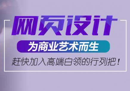 北京哪个网页设计学校好