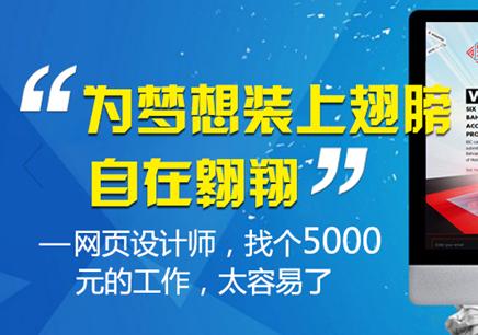 北京网页设计辅导班