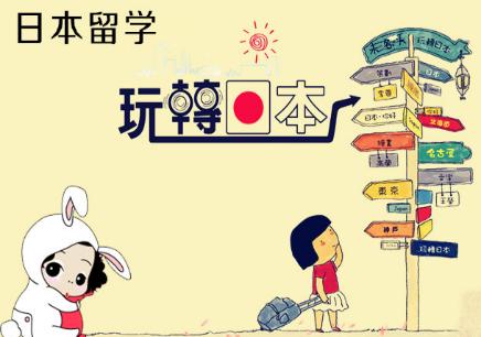 烟台学成人日语留学全日制