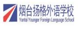 烟台扬格外语培训学校