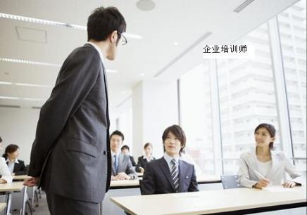 企业培训师培训班