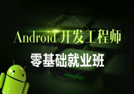 郑州Android开发就业班_郑州四方模具学校