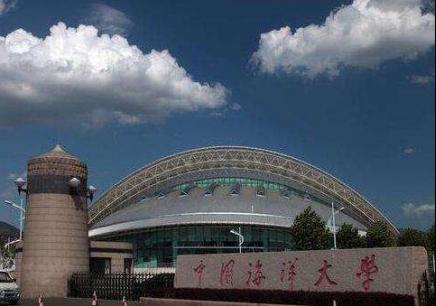 中国海洋大学在职研究生招生报名