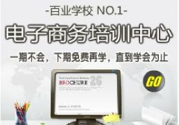 东莞哪里有电子商务培训