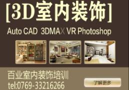 东莞3D室内装饰培训学校