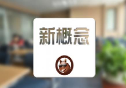 西安新概念英语培训暑期班