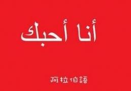 西安零基础阿拉伯语培训学校