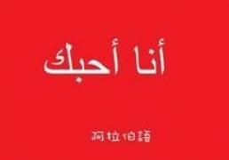 西安零基础阿拉伯语培训班