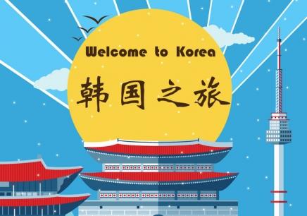 佛山韩语封闭式培训学校