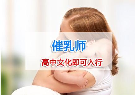 长沙催乳师培训班报名