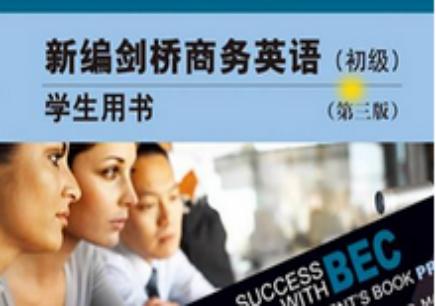 商务英语基础课程