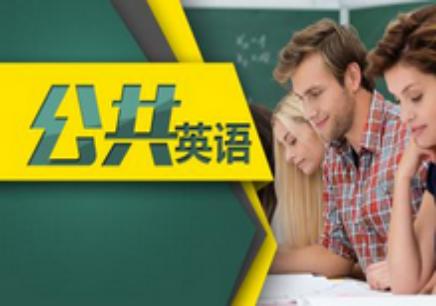 福州学公共英语