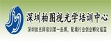 深圳市柏图眼镜视光培训中心