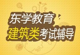 杭州建筑类考试培训