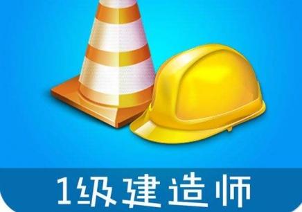 杭州想考一建哪里有培训