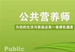 公共营养师三级培训班