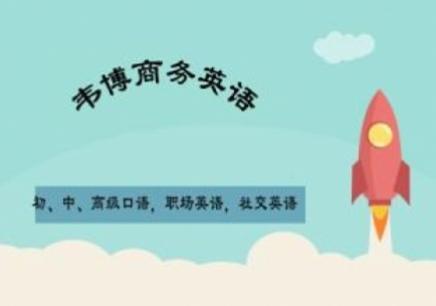 西安商务英语外教班培训多少钱