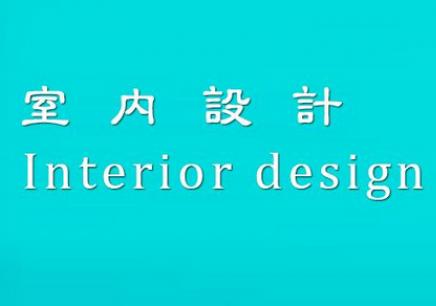 上海培训班室内设计 上海室内装潢培训学校