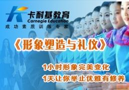 广州服务礼仪培训哪个好