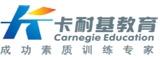 广州卡耐基教育