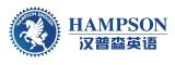 上海汉普森英语