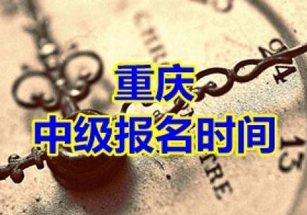 重庆中级会计职称