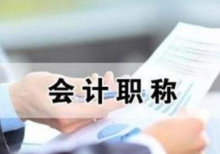 重庆会计职称培训