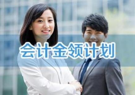重庆会计金领计划