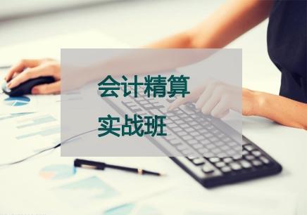重庆会计实战学校培训