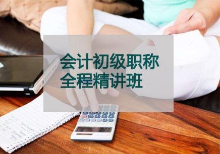 重庆初级会计证培训