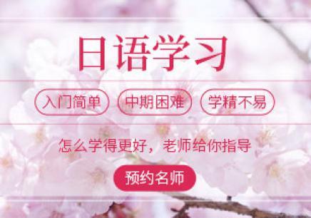 天津日语初级班