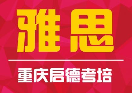重庆雅思培训机构哪家强?