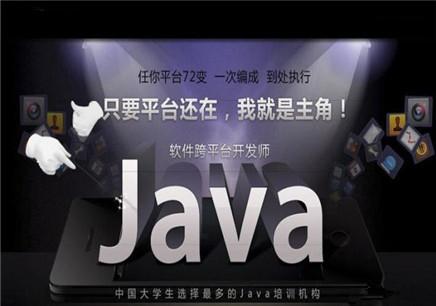 北京JAVA高级软件工程师课程学费多少
