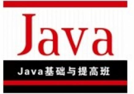 北京JAVA高级软件工程师培训班价格