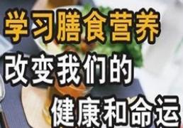洛阳公共营养师培训