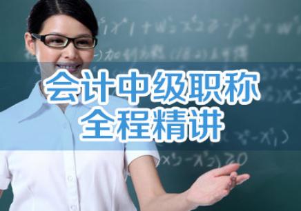 洛阳会计中级职称培训