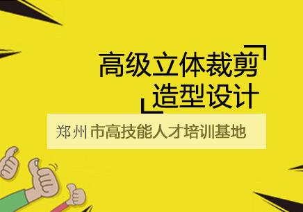 郑州立体裁剪结构设计培训