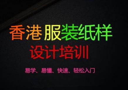 郑州高级版型结构设计